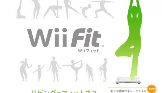 【ダイエット宣言】Wii Fitを使って家でダイエットをしてみる