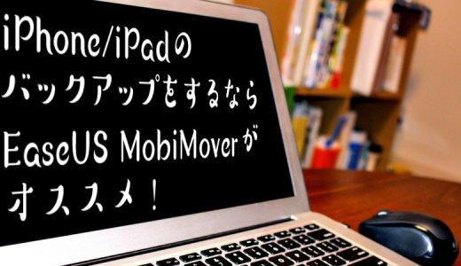 【バックアップツール】iPhone/iPadのバックアップをするならEaseUS MobiMoverがオススメ!【PR】