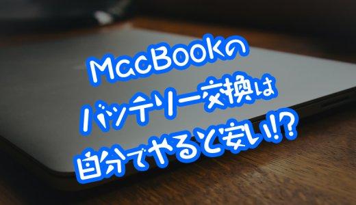 【コスパ最高】MacBookのバッテリー交換は自分でやるとかなり安い!?【簡単】