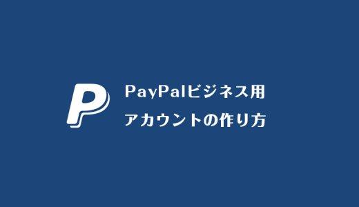 【支払いの受け取り】入金送金振替対応!PayPalビジネス用アカウントの作り方【ブロガー必須】