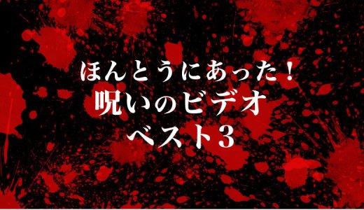 【警告】「ほんとうにあった!呪いのビデオ」おすすめランキング【一番怖い巻・危ないかも!】