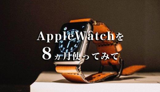 【レビュー】AppleWatchを8ヵ月使ってみての感想【充電は?機能は?アプリは?】