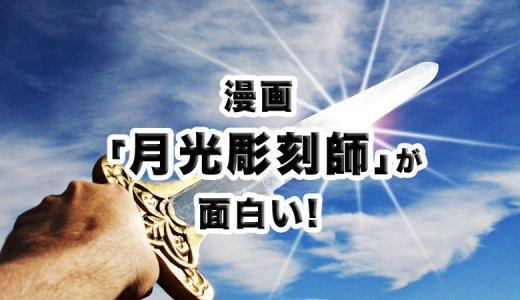 小説はどこで買える?MMORPG(ゲーム)好き必見!漫画「月光彫刻師」をご紹介!