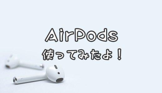 完全ワイヤレス最高!AirPods使用感レビュー!音質は良いの?遮音性は?音漏れは?メリット・デメリット・使い方・設定方法をご紹介!