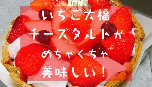 【PABLO(パブロ)】1月限定「いちご大福チーズタルト」がめちゃくちゃ美味しい!【スイーツ】