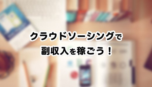 【月2万円ペース】クラウドソーシング初心者が副収入をゲットした方法とは!?【ランサーズ/クラウドワークス】