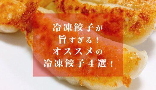 【ギョーザ】餃子好き必見!旨すぎる!おすすめの人気冷凍餃子ランキング!【味の素・大阪大将・餃子の王国・通販】