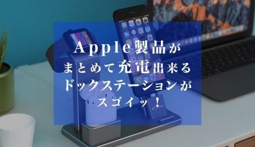 【オススメアクセサリ】iPhone,AppleWatch,AirPodsがまとめて充電出来るドッキングステーションがすごい!