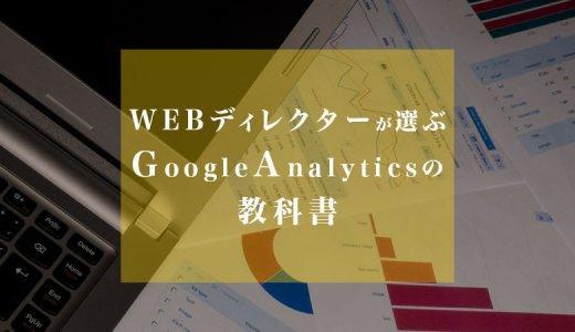 【書籍紹介】WEBディレクターが選ぶGoogleAnalyticsのオススメ教科書