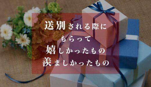 【贈り物】送別会でもらって嬉しかったプレゼント・羨ましかったプレゼント【面白い&オススメのプレゼント】