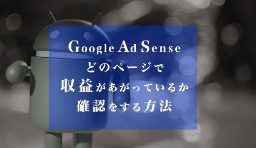【GoogleAdSense】どのページで収益があがっているか確認をする方法【PC/スマホ(iPhone,Android)】