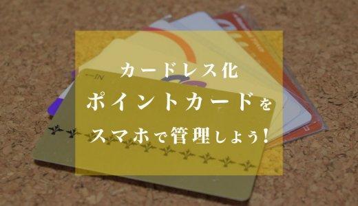 【還元率高め!?】ポイントカードをスマホアプリにまとめよう!一番お得☆オススメのポイントカードアプリ4選【Tポイントカード/Pontaカード】