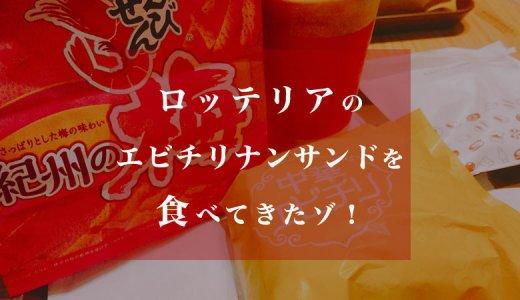 ロッテリアの期間限定「エビチリナンサンド」を食べてきたゾ!