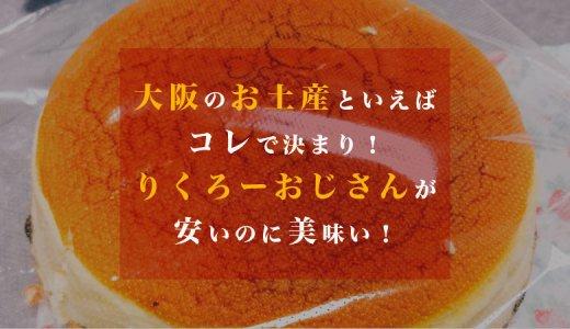 大阪のおみやげといえばコレで決まり!りくろーおじさんが安くてめちゃくちゃ美味い!!!
