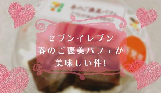 【新作スイーツ】セブンイレブン「春のご褒美パフェ」が美味しかったヨ!【感想/レビュー】