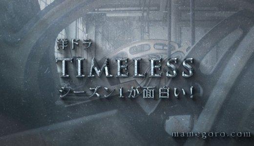 【レビュー/感想】歴史SF好きにオススメ!洋ドラマ「タイムレス(TIMELESS)」シーズン1が面白かった!【dTVオススメ動画】
