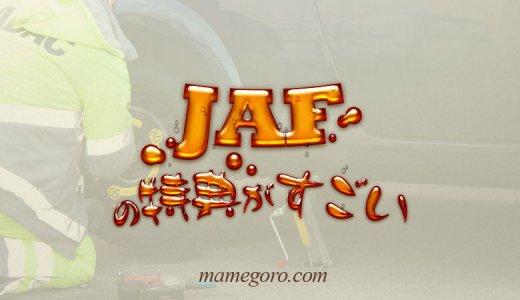 車購入時の値下げ条件でJAFに加入したらカナリお得だった!