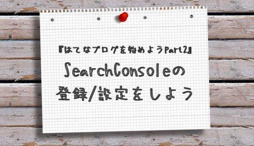 SearchConsole(サーチコンソール)の登録/設定をしよう~はてなブログを始めようpart2~【2019年版】
