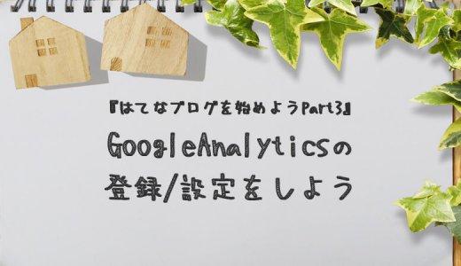 GoogleAnalytics(グーグルアナリティクス)の登録/設定をしよう~はてなブログを始めようpart3~【2019年版】