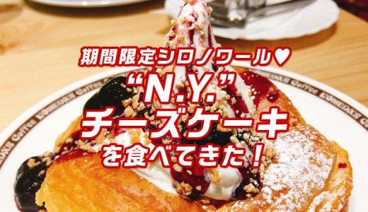 コメダ珈琲(コーヒー)で季節のシロノワール 「シロノワール♥N.Y.チーズケーキ」を食べてきた!【レビュー】