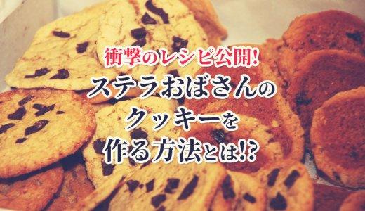 【自宅で簡単に】衝撃の真実!ステラおばさんのクッキーのレシピとは!?