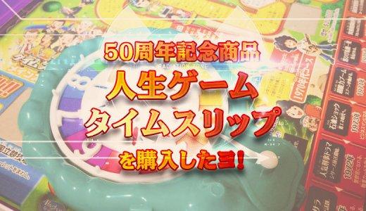 【祝50周年】特別版 人生ゲーム タイムスリップを購入したらすごく面白かったヨ!【スマホアプリよりも面白い!感想/レビュー】