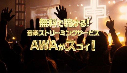 【無料で聴けてオススメ!】日本最大級?4,500万曲が聴き放題!音楽ストリーミングサービスAWAがすごいから紹介するヨ!【アニソンも充実!】2018年版