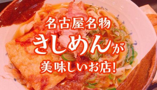 名古屋名物(名古屋メシ)きしめんを食べるならココ!安定して美味しいきしめん屋さん【安くて美味い!】