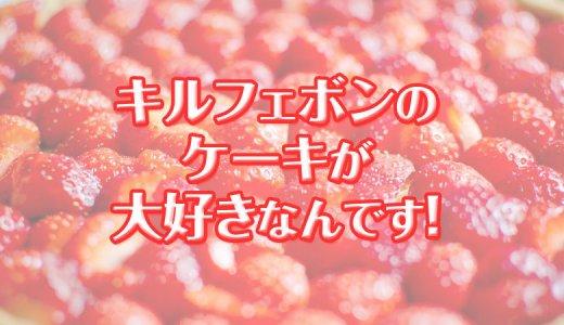 東京に行ったので大好きなキルフェボンでイチゴのタルトを買ってきた!【スイーツ/銀座】