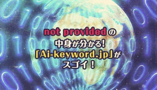 無料で使える!まだ導入してないの?not providedの中身が分かる!キーワード見える化ツール「Ai-keyword.jp」がスゴイ!