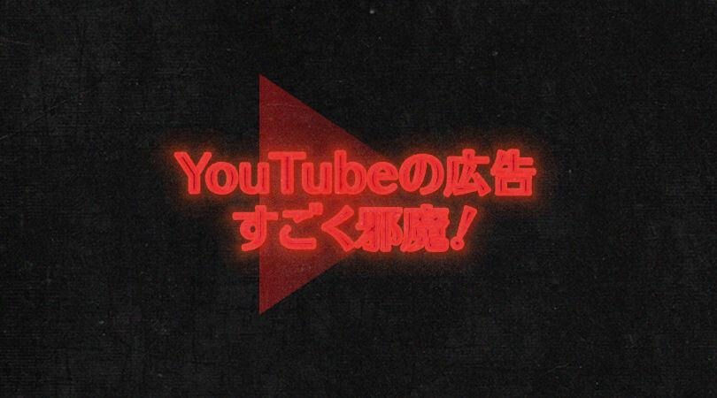 動画 広告 迷惑