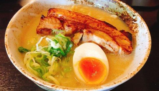 【春日井】トロトロ極厚チャーシューが美味!こってり鶏白湯ラーメンを食べるなら『麺屋 春爛漫』がオススメ