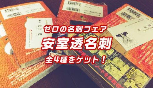 【名探偵コナン ゼロの名刺フェア】前回の名刺も再入荷!安室透・沖矢昴の名刺が書店でもらえるらしいので、あむぴー名刺を全種類貰ってきた!!【売っている場所は?】