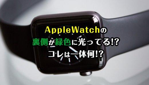 壊れた!?AppleWatchの裏側が緑色に光ってる!?コレは一体何!?