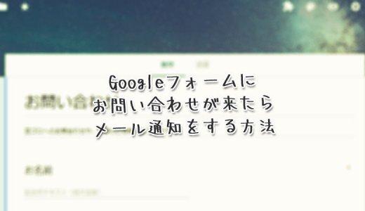 30秒で出来る!Googleフォームにアドオンをいれて、フォームが入力された際にメール通知をしよう!