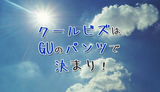 2千円以下で買える!涼しくてオススメ!クールビズのパンツ・ズボンなら、GUのリネンブレンドジョガーパンツが良き!