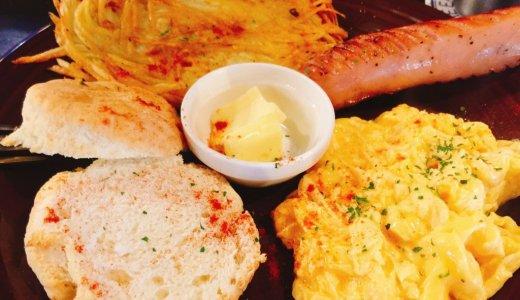 【名古屋市中区・東別院】アメリカンな朝食(モーニング)が食べられる!オシャレで落ち着けるカフェ「EARLY BIRDS breakfast(アーリーバーズ)」