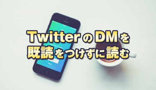 30秒の設定で!Twitterのダイレクトメッセージ(DM)を既読をつけずに読む方法!