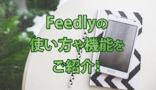 みんな使ってるけどFeedlyって何?RSSリーダー「Feedly(フィードリー)」の使い方や機能をご紹介!