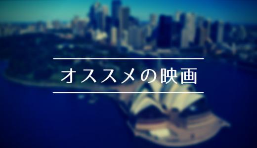 【映画レビュー】サバイバルファミリー【久々に邦画見たら面白かった】