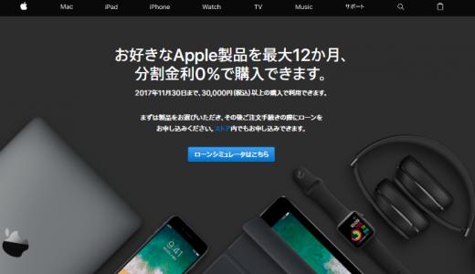 【Appleローンでお手軽に】iPhoneXを一番おトクに手に入れる方法【期間限定11月末まで】