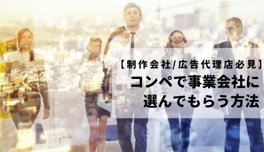 【制作会社/広告代理店必見】コンペで事業会社に選んでもらう方法
