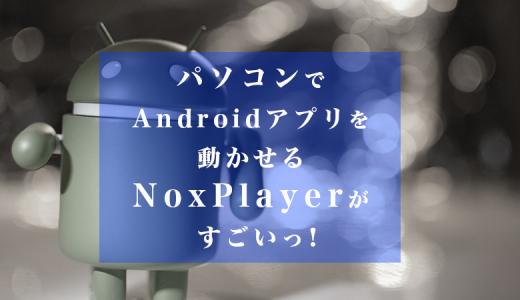 【海外版アプリも使用可!】パソコンでAndroidアプリを動かせるNoxPlayerがすごい【どうぶつの森も!】