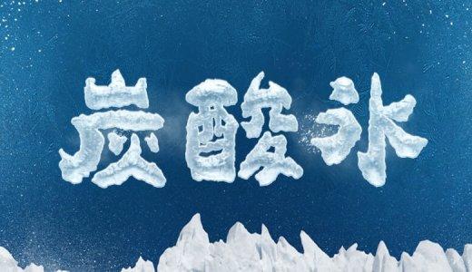 【飲み物が100倍美味しくなる】炭酸が入った氷「炭酸氷」がシュワシュワで美味!!【通販/シュワポップ/購入】