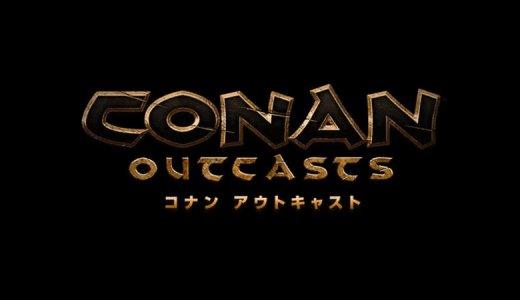 広大なオープンワールド!オンラインマルチプレイも可!『Conan Outcasts』(コナン アウトキャスト)がPS4で発売!【規制?攻略?レビュー!】