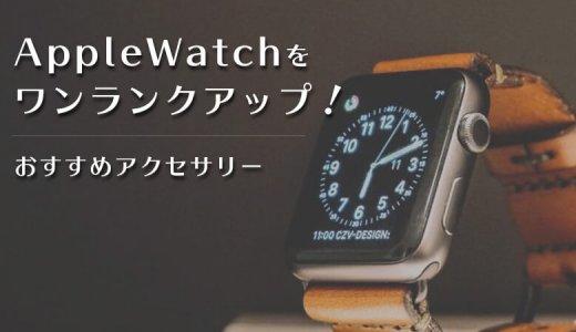 AppleWatchの見た目をワンランクアップさせるオススメアクセサリー【カッコいい&かわいい】