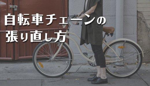 自転車(ママチャリ)のチェーンが切れた!?張り直し方・切り方は?交換料金(値段)はどのくらい?