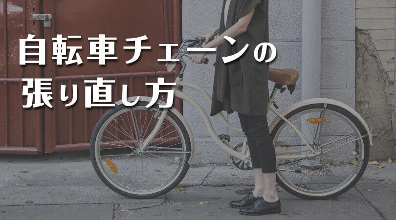 外れ た チェーン 自転車