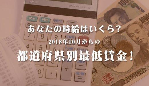 【2019年最新版】あなたの時給はいくら?2018年10月改定の都道府県別最低賃金!