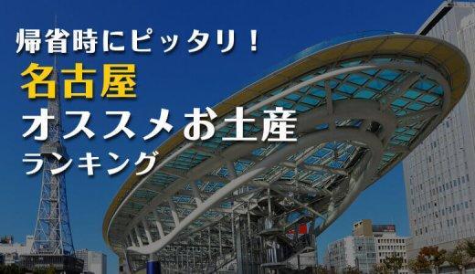 【2020年度版】帰省時にピッタリ!名古屋で買えるオススメのお土産ランキング!【ういろう含め新名物色々】